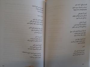 תה בערבית