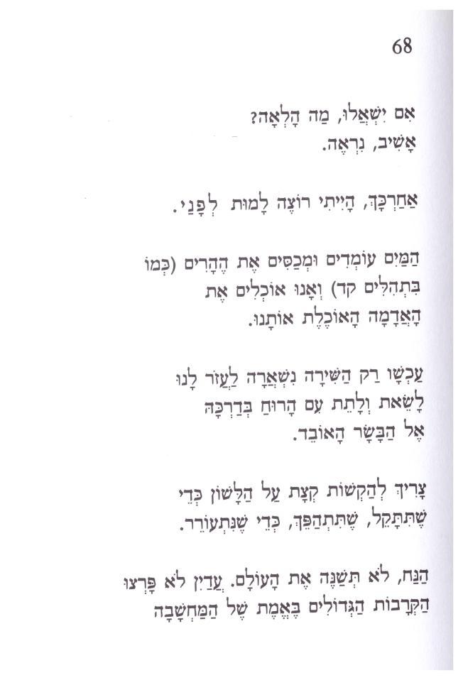 ישראל אלירז